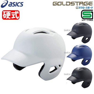 アシックス ベースボール ASICS ゴールドステージ 硬式用 バッティング ヘルメット つや消し (左右打者兼用) BPR17S