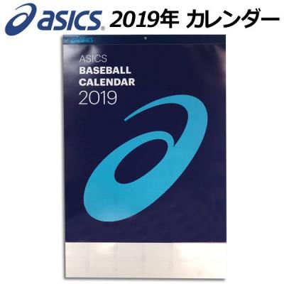 【即日出荷】 アシックス ベースボール 限定 野球カレンダー 2019年 BSC319