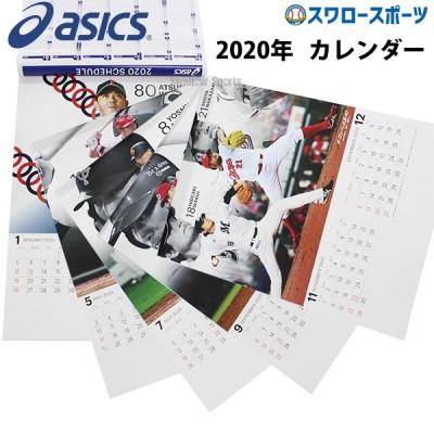 【即日出荷】 アシックス ベースボール 限定 野球カレンダー 2020年 BSC420 ※返品不可※