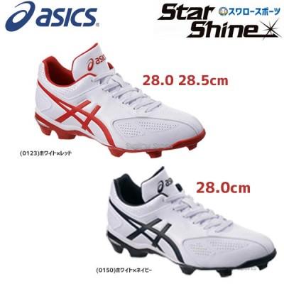 【即日出荷】 【縫いP加工不可】アシックス ベースボール ASICS ポイント スパイク STAR SHINE スターシャイン SFP101