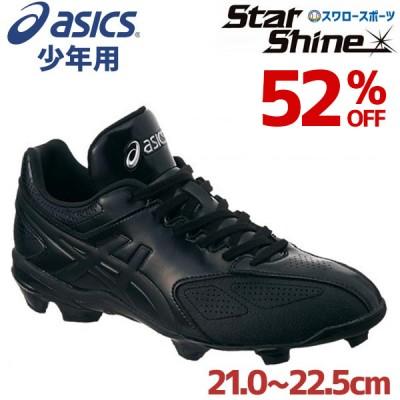 【縫いP加工不可】アシックス ベースボール ASICS ポイント スパイク ジュニア STAR SHINE スターシャイン SFP101