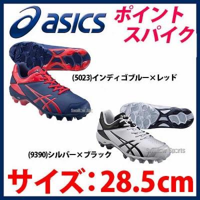 アシックス ベースボール ASICS 【タフトーのみ可】 ポイント 野球 スパイク FLYMOVE フライムーブ SFP152