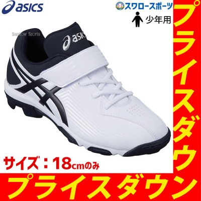【タフトーのみ可】 アシックス ベースボール ジュニア用 スパイク ポイント STAR SHINE S スターシャイン S SFP301