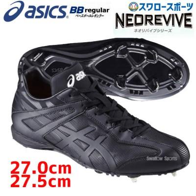 【即日出荷】 アシックス ベースボール ASICS 樹脂底 金具 スパイク NEOREVIVE 2 PLUS ネオリバイブ 2 プラス SFS108