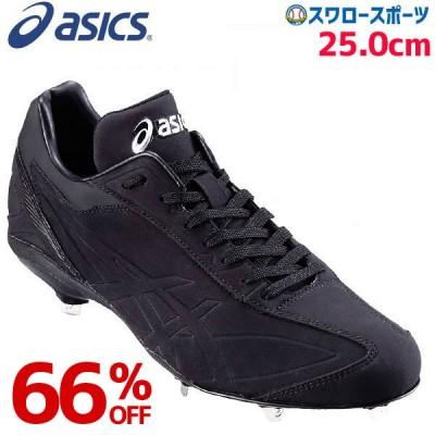 アシックス ベースボール ASICS 樹脂底 金具 スパイク アイドライブ NU I DRIVE NU SFS214
