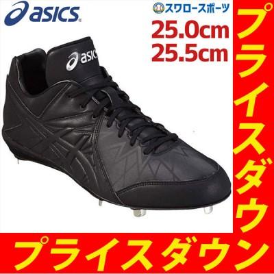 アシックス ベースボール ASICS 樹脂底 金具 スパイク アイクイック I QUICK SFS216