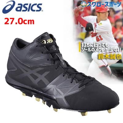 【即日出荷】 アシックス ベースボール ASICS 樹脂底 金具 スパイク ゴールドステージ スピードアクセル SG SFS300