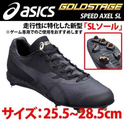 【即日出荷】 アシックス ベースボール ASICS 樹脂底 金具 スパイク ゴールドステージ スピードアクセル SL SFS301