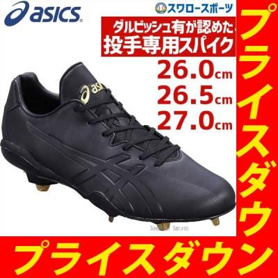【即日出荷】 アシックス ベースボール ASICS 樹脂底 金具 スパイク ゴールドステージ スピードアクセル SG-P SFS302