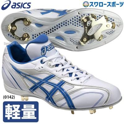 アシックス ベースボール ASICS 樹脂底 金具 スパイク SPEEDLUSTER スピードラスター LT SFS600