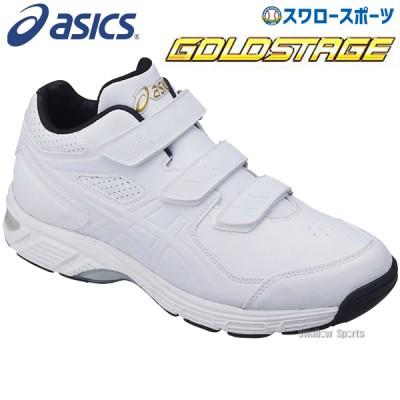 【即日出荷】 送料無料 アシックス ベースボール トレーニングシューズ  ゴールドステージ SFT-11