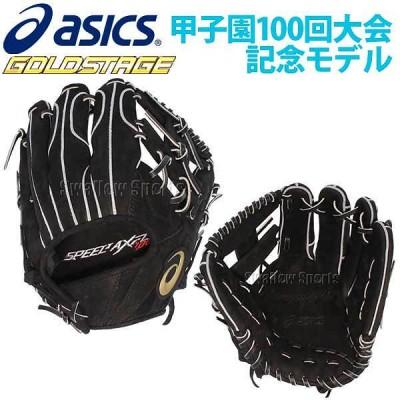【即日出荷】 送料無料 アシックス ベースボール ASICS 限定 硬式 グローブ 内野手用 ゴールドステージ スピードアクセル 3121A138
