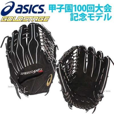 【即日出荷】 送料無料 アシックス ベースボール ASICS 限定 硬式 外野手用 スピードアクセル TypeB 3121A139