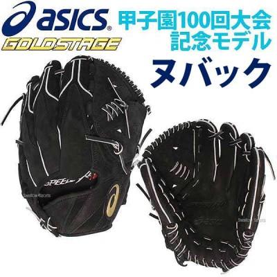 【即日出荷】 送料無料 アシックス ベースボール ASICS 限定 硬式 グローブ 投手用 ゴールドステージ スピードアクセル 3121A140