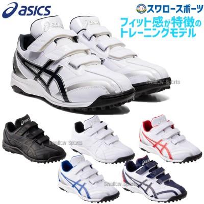 【R】アシックス asics 野球 トレーニングシューズ NEORIVIVE TR2 ネオリバイブ TR2 3本ベルト マジックテープ 1123A015