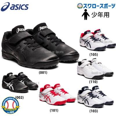 アシックス ベースボール 少年 ジュニア トレーニングシューズ アップシューズ STAR SHINE TR 2 1124A009 ASICS
