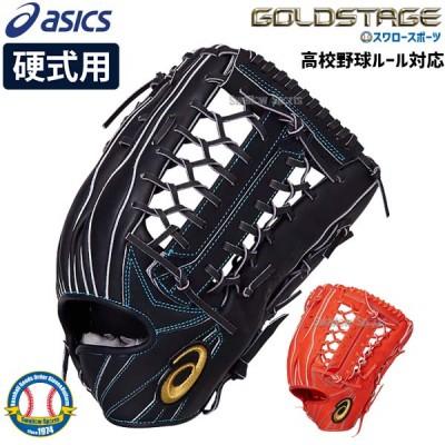 送料無料 アシックス ベースボール グローブ グラブ 硬式グラブ ゴールドステージ  外野 外野手用 高校野球対応 33121A680 ASICS