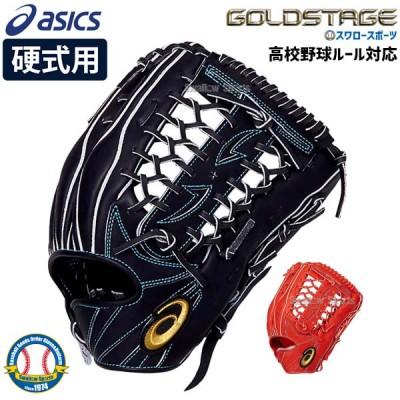 アシックス ベースボール グローブ グラブ 硬式グラブ ゴールドステージ  外野 外野手用 高校野球対応 3121A679 ASICS