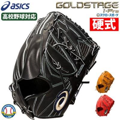 【即日出荷】 送料無料 アシックス ベースボール ASICS 硬式グローブ グラブ ゴールドステージ 投手用 高校野球対応 3121A399