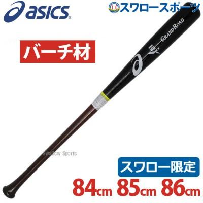 【即日出荷】 アシックス ベースボール ASICS 硬式木製バット スワロー限定 BFJ バーチ HBB2018