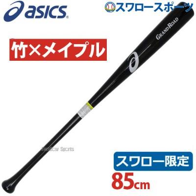 【即日出荷】 アシックス ASICS 硬式木製バット 竹×メイプル スワロー限定 HBBM2018