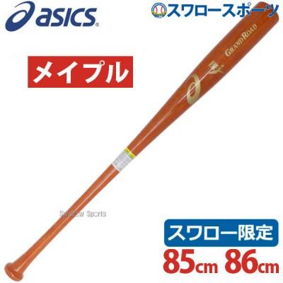 【即日出荷】 アシックス ベースボール ASICS 硬式木製バット BFJ メイプル HBM2018
