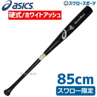 【即日出荷】 アシックス ベースボール ASICS 硬式木製バット BFJ ホワイトアッシュ HBWA2018
