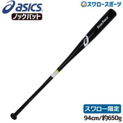 【即日出荷】 アシックス ベースボール ASICS 木製ノックバット 朴 スワロー限定 KBS2018