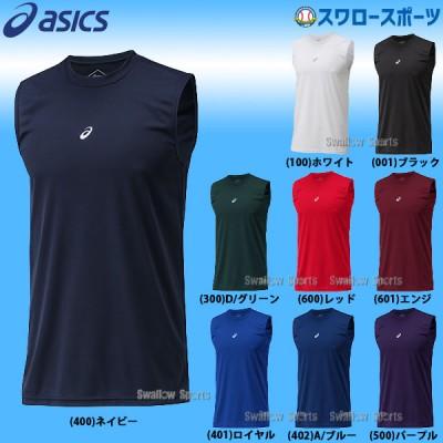 アシックス ベースボール ASICS 野球 アンダーシャツ 吸汗速乾 メンズ ミドルフィット ノースリーブ 2121A143