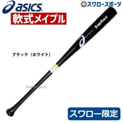 【即日出荷】 アシックス ベースボール ASICS 軟式木製バット スワロー限定 メイプル RBM2018