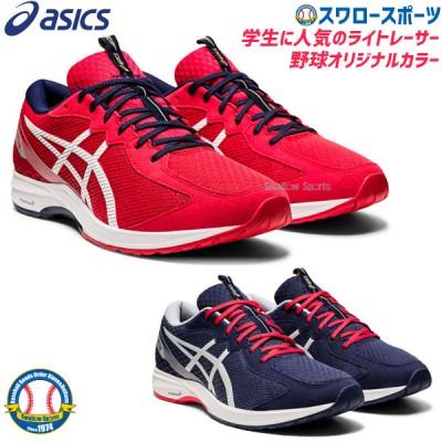 【即日出荷】 アシックス ベースボール アップシューズ 野球 トレーニングシューズ ライトレーサー 2 1013A083 野球用品 スワロースポーツ