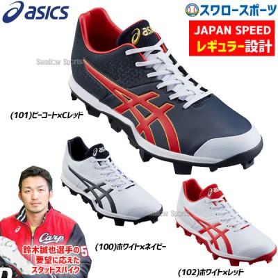 【R】【タフトーのみ可】 アシックス ベースボール ASICS ポイント スタッド 野球スパイク ジャパンスピード 1121A015