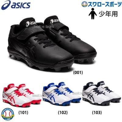 【タフトーのみ可】 アシックス ベースボール 少年 ジュニア ポイント スタッド スパイクシューズ STAR SHINE S 2 1124A008 ASICS