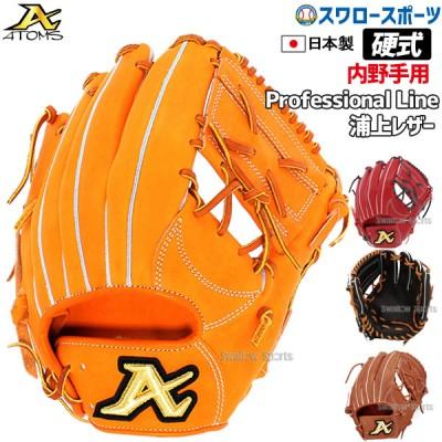 【即日出荷】 送料無料 ATOMS アトムズ 硬式グローブ グラブ Professional Line 浦上レザー 内野手用 日本製 APL-UR2