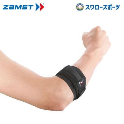 ザムスト ZAMST 腕・肩部サポーター ZAMST エルボーバンド M AVT-374702
