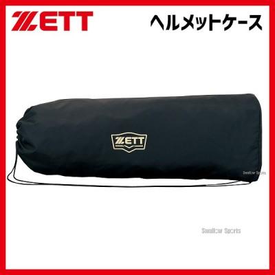 ゼット ZETT ヘルメットケース BA1335