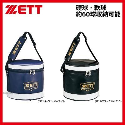 ゼット ZETT ボールケース BA255 ZETT 野球用品 スワロースポーツ