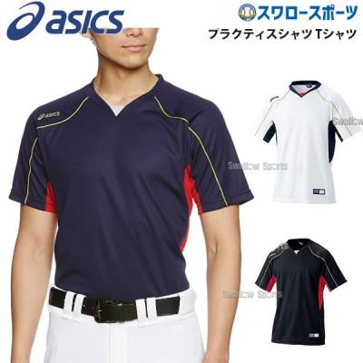 アシックス ベースボール メンズ プラクティスシャツ BAD009
