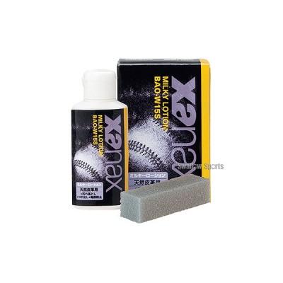 ザナックス ミルキーローション BAO-W15S Xanax 【Sale】 野球用品 スワロースポーツ ■TRZ