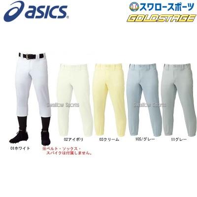 アシックス ベースボール ゴールドステージ スクールゲーム 野球 ユニフォームパンツ ズボン (レギュラー) BAP001