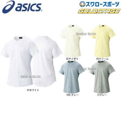 アシックス ベースボール ゴールドステージ スクールゲームシャツ BAS001