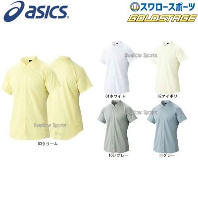 アシックス ベースボール ゴールドステージ スクールゲームシャツ BAS002