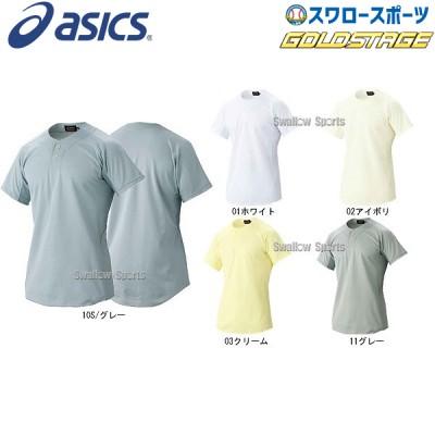 アシックス ベースボール ゴールドステージ スクールゲームシャツ BAS003