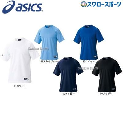 アシックス ベースボール メンズ ベースボールTシャツ BAT004
