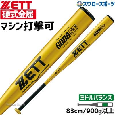 ゼット ZETT 硬式 アルミ 金属製 バット ゴーダST BAT13683