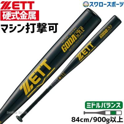 ゼット ZETT 硬式 アルミ 金属製 バット ゴーダST BAT13684