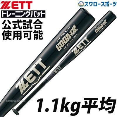ゼット ZETT 硬式 アルミ 金属製 トレーニングバット バット ゴーダTR BAT1391