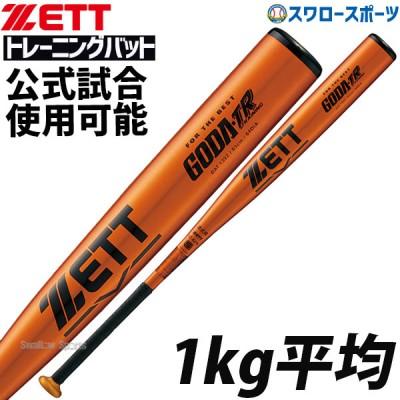 ゼット ZETT 硬式 金属製 トレーニングバット バット ゴーダTR BAT1392