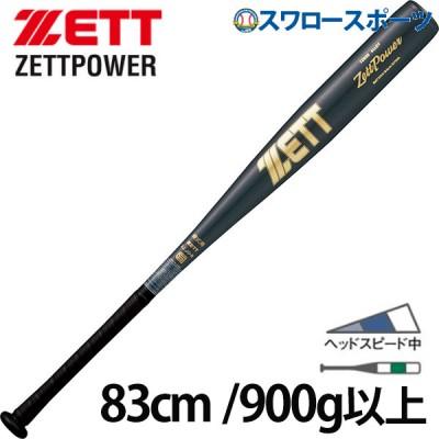 【即日出荷】 ゼット ZETT 硬式 金属 バット アルミ ZETTPOWER 83cm BAT1833