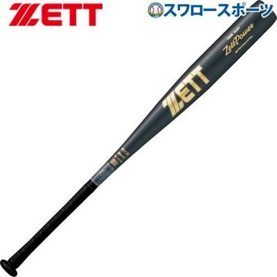 ゼット ZETT 硬式 金属 バット アルミ ZETTPOWER 84cm BAT1834